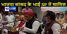 यूपी विधानसभा चुनाव से पहले भाजपा को लगा झटका, बीजेपी राज्यसभा सांसद के भाई SP में शामिल, अखिलेश ने योगी सरकार पर साधा निशाना