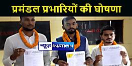 छात्र जनशक्ति परिषद ने की बिहार में प्रमंडल प्रभारियों की घोषणा, देखें लिस्ट