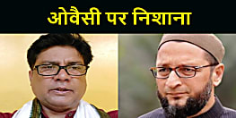 भाजपा ने AIMIM नेता मोहम्मद असादुद्दीन ओवैसी पर साधा निशाना, कहा एनआरसी का नाम लेकर मुसलमानों को भड़काना चाहते हैं