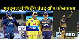 IPL 2021: ऋषभ पंत के हाथों से फिसला मैच, आखिरी दो ओवर में रोमांचक ढंग से KKR ने जीता फाइनल का टिकट