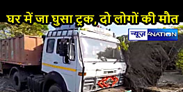 BIHAR NEWS: मोतिहारी में हादसों का दिन बना गुरूवार, अलग-अलग थाना क्षेत्र में 4 लोगों की मौत, 2 लोग गंभीर रूप से घायल