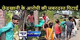 BIHAR CRIME: महिला से छेड़खानी के विरोध में एकजुट हुआ गांव, मनचले को पोल से बांधकर दी ऑन-स्पॉट सजा