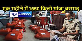 BIHAR CRIME: चिमनी भट्ठा पर पुलिस की छापेमारी, 550 किलो गांजा बरामद, एक महीने में 2.50 करोड़ का नशीला पदार्थ बरामद