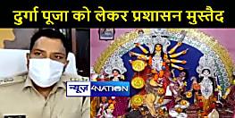 किशनगंज में नवरात्रि को लेकर प्रशासन मुस्तैद, 146 जगहों पर की गयी मजिस्ट्रेट की तैनाती