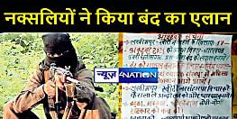 लखीमपुर खीरी कांड का नक्सलियों ने किया विरोध, 17 अक्टूबर को बिहार सहित कई राज्यों में बंद का किया एलान