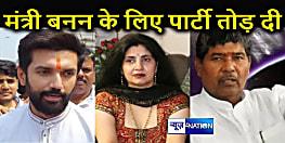 चिराग की मां ने देवर पशुपति पर लगाया गंभीर आरोप, कहा- सिर्फ मंत्री बनने के लिए तोड़ दी पार्टी, बेटे को लेकर चिंता भी जतायी