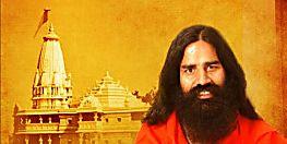 'संसद मे कानून लाओ और मंदिर बनाओ अभी नहीं तो कभी नहीं की तर्ज पर काम करना होगा.'- बाबा रामदेव