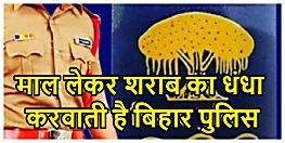 पुलिस और शराब तस्करों का खेल समझना हो तो मुजफ्फरपुर जाइए, माल लेकर शराब का धंधा करवा रही है बिहार पुलिस