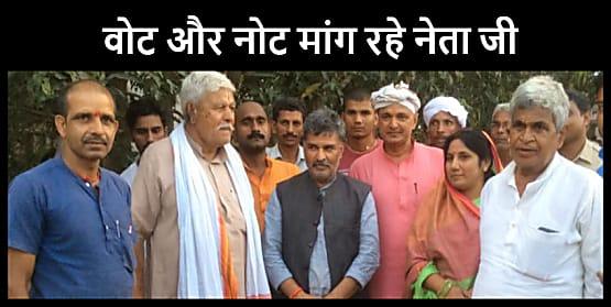 जहानाबाद का चुनावी रण:सांसद अरूण कुमार मतदाताओं से वोट के साथ-साथ मांग रहे नोट