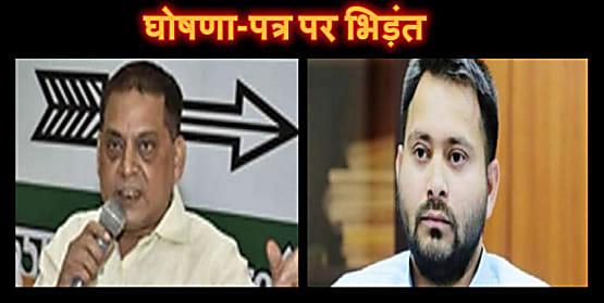 घोषणा पत्र पर भिड़ंत: जदयू ने तेजस्वी से पूछा-लालू जी को छठे चरण के बाद केवल 'लालटेन' छाप के लिए पत्र क्यों लिखना पड़ा?