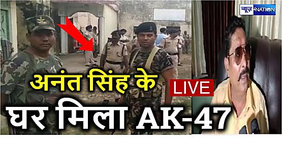 अनंत सिंह के गांव लदमा में पुलिस रेड में AK 47 बरामद, देखिए वीडियो...