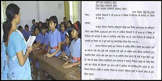 बिहार में प्राथमिक शिक्षकों की बहाली को लेकर दिशा निर्देश जारी, सभी प्रमाण पत्रों की जांच के बाद ही जारी होगा नियोजन पत्र