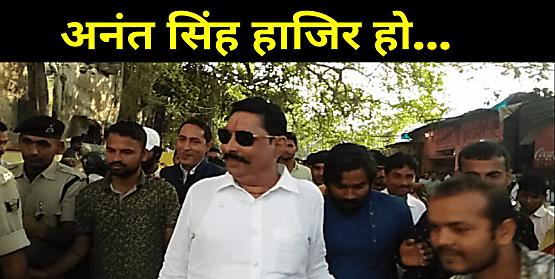 अनंत सिंह हाजिर हो, मोकामा विधायक के खिलाफ दो मामलों में प्रोडक्शन वारंट जारी