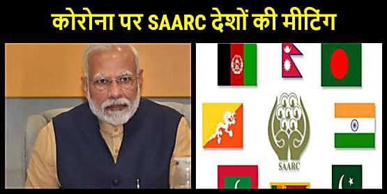 कोरोना पर SAARC देशों की आज विडियो मीटिंग, पाकिस्तान भी होगा शामिल
