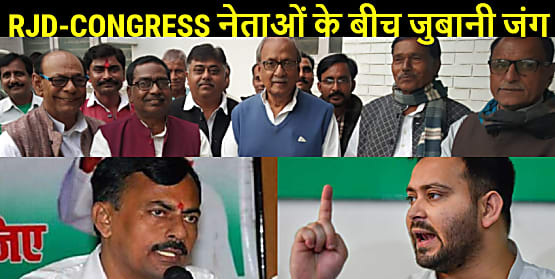 बिहार कांग्रेस के नेताओं को भाव नहीं दे रहा RJD,कहा-जो बीजेपी के एजेंट हैं वही धोखा देने का लगा रहे आरोप