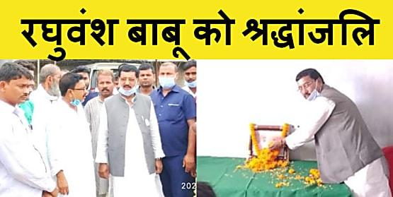रघुवंश बाबू के निधन पर श्रद्धांजलि सभा का आयोजन, राजद नेता ई. शशि सिंह समेत अन्य नेताओं ने किया नमन