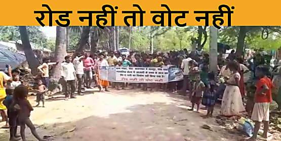 रोड नहीं तो वोट नहीं के नारे के साथ ग्रामीणों ने किया प्रदर्शन कहा- नेताजी दर्शन दीजिए