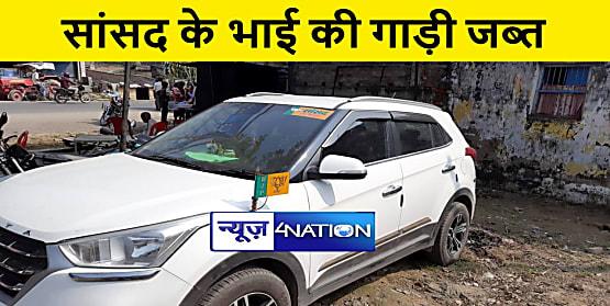 बगहा में कुशीनगर सांसद के भाई का गाड़ी जब्त, आचार संहिता उल्लंघन का मामला दर्ज