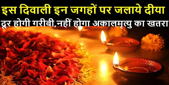 इस दिवाली पर इन जगहों पर जरूर जलाएं दीपक, निर्धनता होगी दूर, घर आयेगी लक्ष्मी