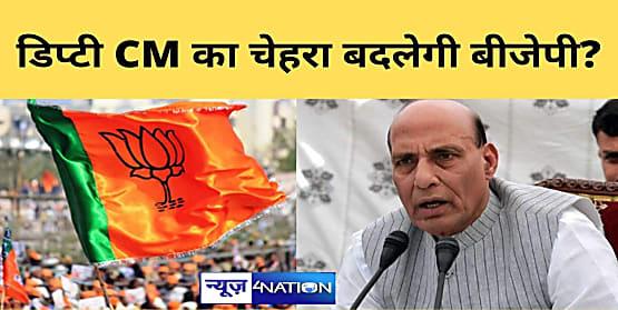 राजनाथ सिंह को बिहार भेजने के क्या हैं मायने..डिप्टी CM का चेहरा बदलने वाली है बीजेपी ?