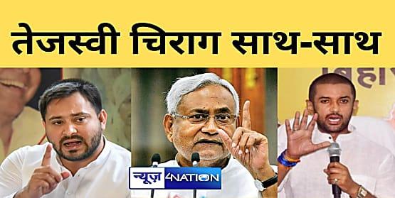 तेजस्वी यादव के साथ आये चिराग पासवान, रूपेश की हत्या के बाद NDA सरकार से मांगा इस्तीफा