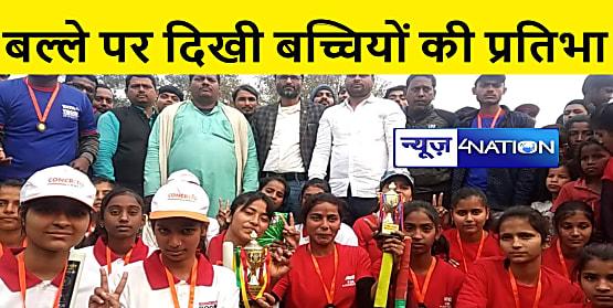समस्तीपुर में बल्ले पर बच्चियों की दिखी प्रतिभा, जमकर लगाये चौके और छक्के