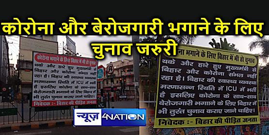 शहर में पोस्टर लगाकर सरकार की व्यवस्था पर निशाना - कोरोना और बेरोजगारी भगाने के लिए बिहार में हो तुरंत चुनाव