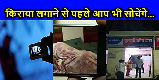 Patna Crime News: किराया मांगने गया मकान मालिक, युवक ने उसकी पत्नी का वीडियो दिखाया और मांग ली इतनी बड़ी रकम