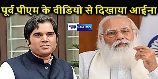 भाजपा सांसद ने पूर्व पीएम का वीडियो शेयर कर किसानों का किया समर्थन, मोदी सरकार पर साधा निशाना