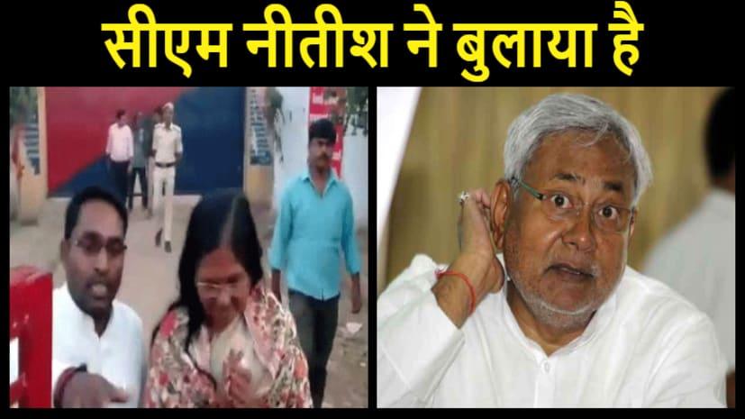 नीतीश के बुलावे पर जेल से निकलने के बाद सीएम हाउस पहुंची मंजू वर्मा, कुशवाहा वोट मैनेज करने की तैयारी शुरू