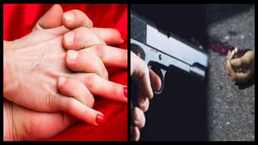 अवैध संबंध के शक में सगे भाई और पत्नी को मारी गोली, भाई की मौत