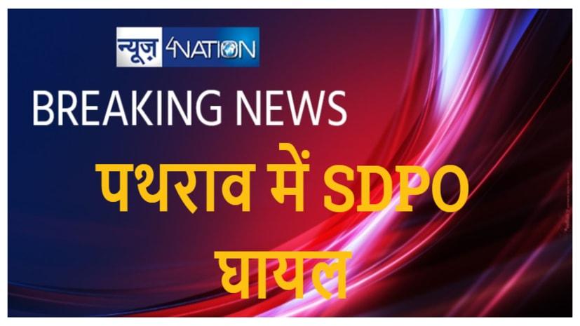पटना में गुस्साए लोगों ने पुलिस पर किया हमला, पथराव में SDPO घायल