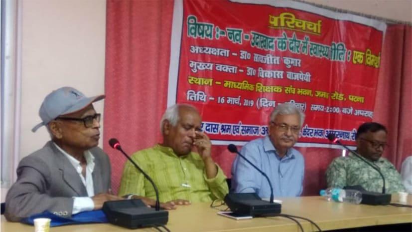 कॉरपोरेट के हाथों गिरवी है भारत की स्वास्थ्य सेवाएं : डॉ. विकास वाजपेयी