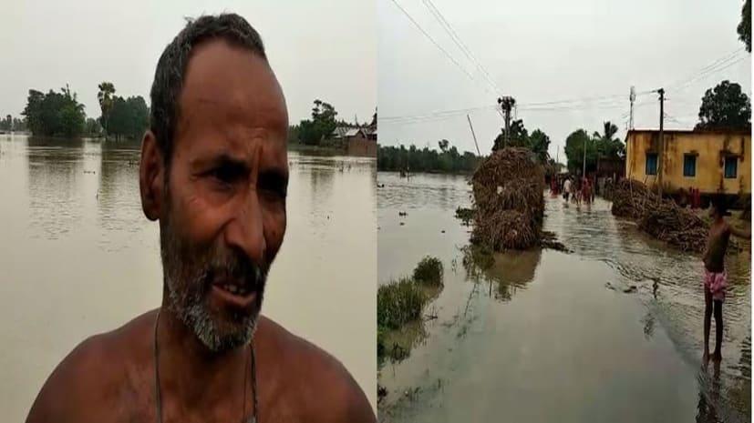 शर्मनाक: बाढ़ पीड़ित लोग चूहा खाने को हुए मजबूर अभी तक नहीं मिली राहत सामग्री,सैलाब के आगे सुशासन का सरेंडर