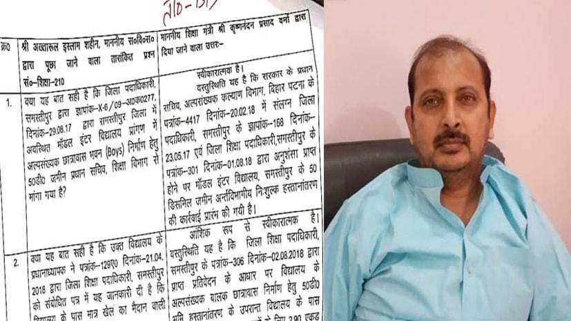समस्तीपुर में जल्द बनेगा अल्पसंख्यक छात्रावास भवन, शिक्षा मंत्री ने विधानसभा में दी जानकारी