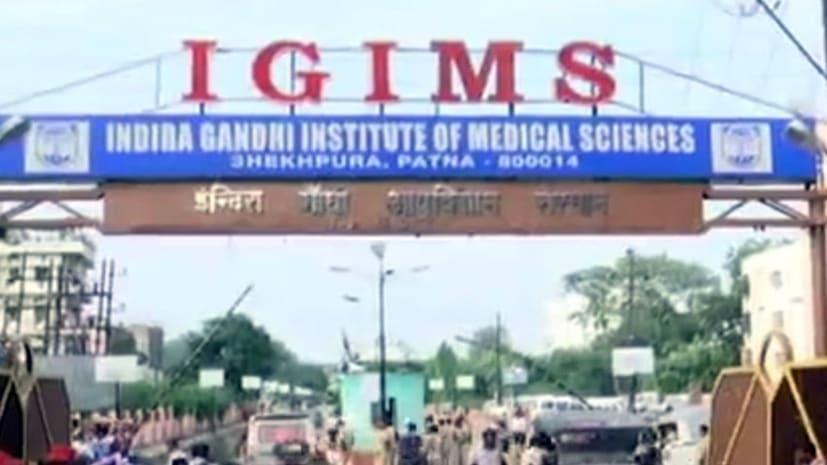 IGIMS में अब मरीजों को सर्जरी के लिए नहीं करना पड़ेगा इंतजार, संस्थान करने जा रहा है यह व्यवस्था