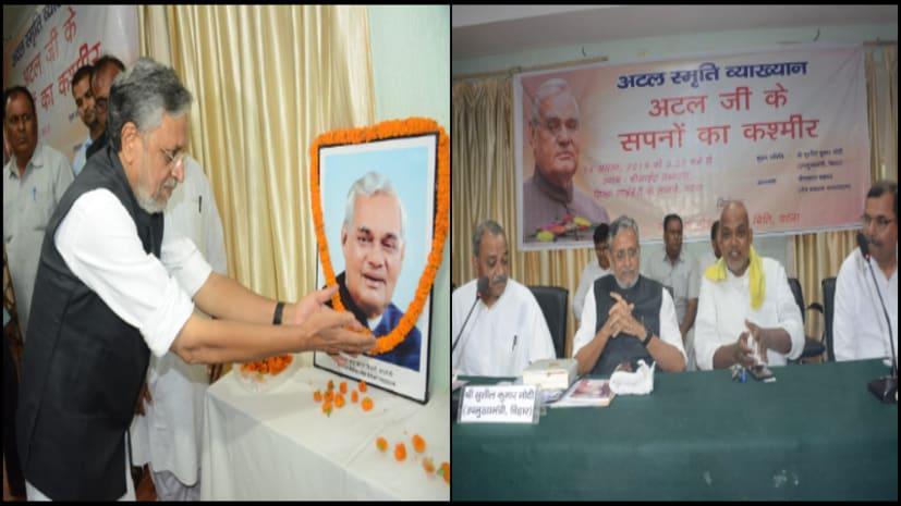 कश्मीर से धारा 370 को हटाकर पीएम मोदी ने अटल जी के सपनों को किया पूरा: सुशील मोदी