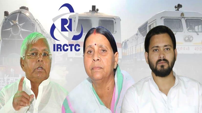 लालू परिवार की मुश्किलें और बढ़ी, IRCTC टेंडर घोटाला में 2 दिसंबर से सुनवाई