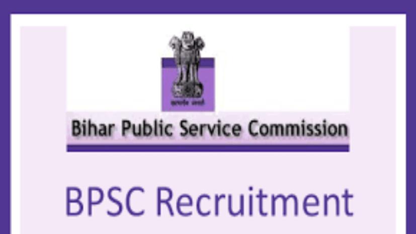 BPSC Recruitment 2019: असिस्टेंट इंजीनियर के लिए ऐसे करें bpsc.bih.nic.in पर रजिस्ट्रेशन...