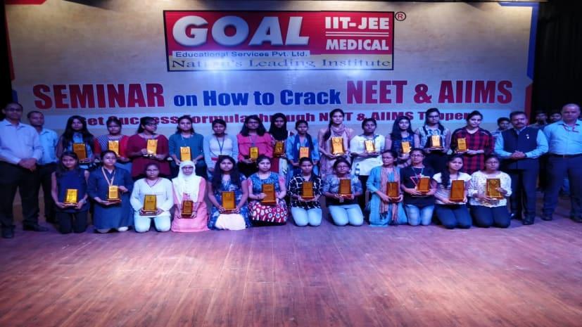 गोल इंस्टीट्यूट ने किया पटना में सेमिनार का आयोजन, नीट और एम्स की तैयारी के लिए स्टूडेंट्स को दिए गए सफलता के टिप्स