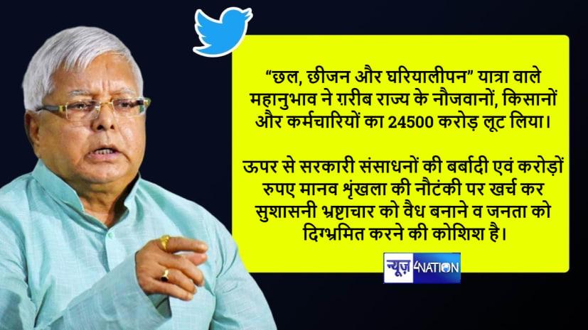 CM नीतीश के जल-जीवन हरियाली यात्रा को लालू यादव ने दे दिया नया नाम, जानिए राजद सुप्रीमो ने क्या कहा ?