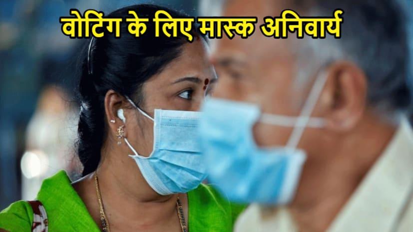 बिहार चुनाव को लेकर आयोग ने जारी किए निर्देश,  मास्क पहनकर ही वोट डाल पाएंगे वोटर, बूथ पर होगा सेनेटाइजर का इंतजाम