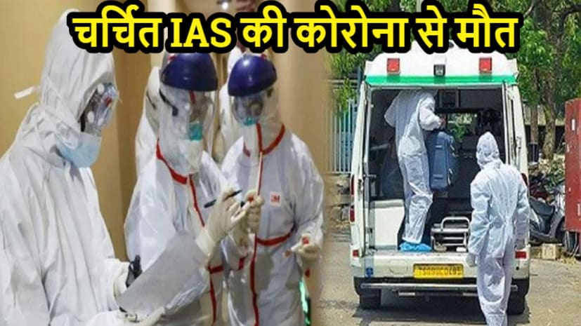 कोरोना से बिहार के चर्चित IAS रहे मनोज श्रीवास्तव की मौत, पटना एम्स में थे भर्ती
