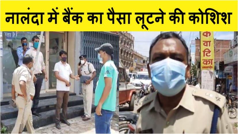 BIG BREAKING : नालंदा में बैंक का पैसा लूटने की कोशिश, पुलिस की वर्दी में थे अपराधी