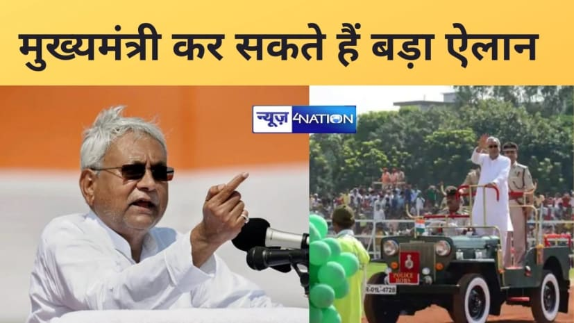CM नीतीश अपने कार्यकाल में अंतिम बार करेंगे झंडोत्तोलन,स्वतंत्रता दिवस पर मुख्यमंत्री कर सकते हैं बड़ा ऐलान