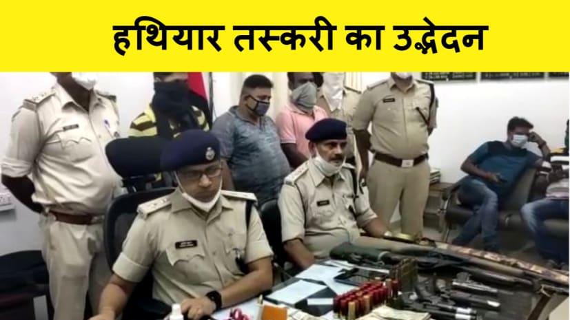 भोजपुर पुलिस ने हथियार तस्करी का उद्भेदन, हथियारों के साथ 3 को किया गिरफ्तार