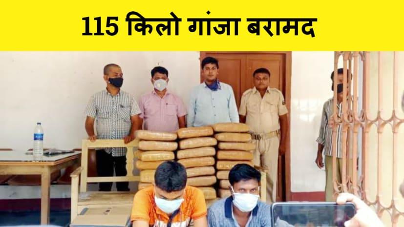 उत्पाद विभाग की टीम को मिली अहम कामयाबी, 115 किलो गांजा के साथ दो को किया गिरफ्तार
