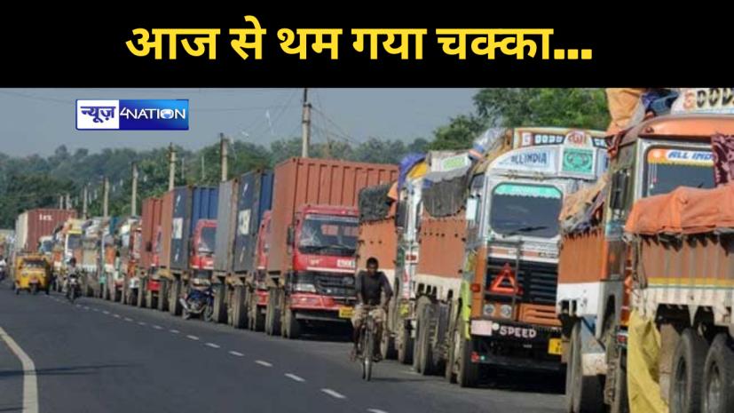 सूबे में आज से थम गया ट्रकों का चक्का, बेमियादी हड़ताल से बढ़ सकती है आम लोगों की परेशानी