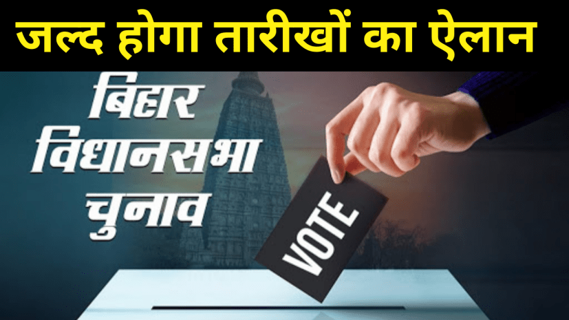 बिहार में चुनाव की तारीखों का जल्द होगा ऐलान, आज पटना आएगी इलेक्शन कमीशन की टीम