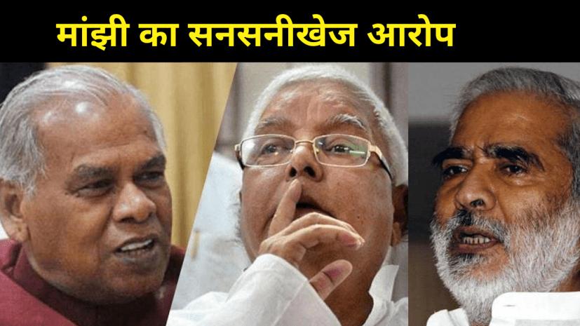 रघुवंश बाबू के निधन पर सनसनीखेज आरोप, कहा- लालू परिवार ने साजिशन की हत्या!